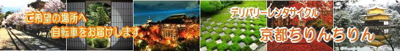 レンタサイクル「京都ちりんちりん」京都駅やホテルへレンタサイクルをデリバリー!!京都観光はレンタサイクルが一番!!京都のレンタサイクルは京都ちりんちりんへ。