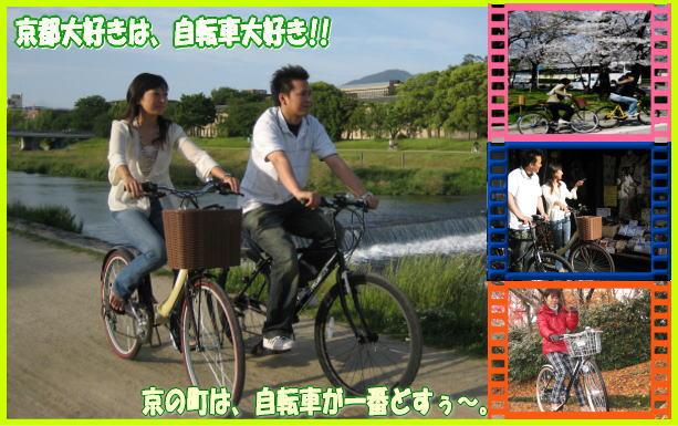 京都のレンタサイクルは京都ちりんちりんで。レンタサイクルで京都の風を感じてください。京都ちりんちりんのレンタサイクルで京都観光は最適な乗り物です。素晴らしい京都旅ができますように。